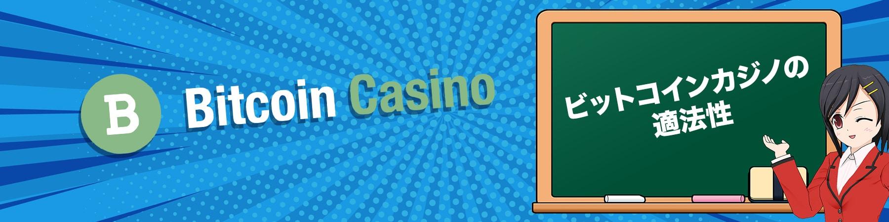 ビットコインカジノの適法性