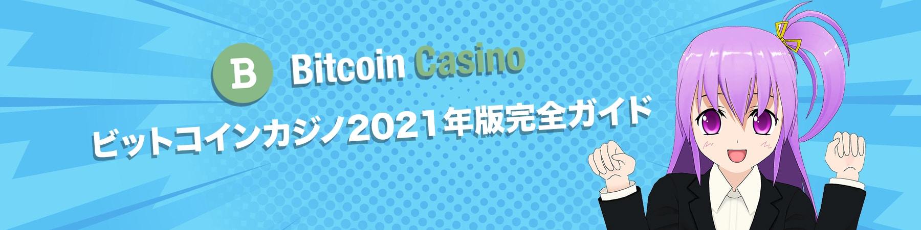 ビットコインカジノ2021年版完全ガイド